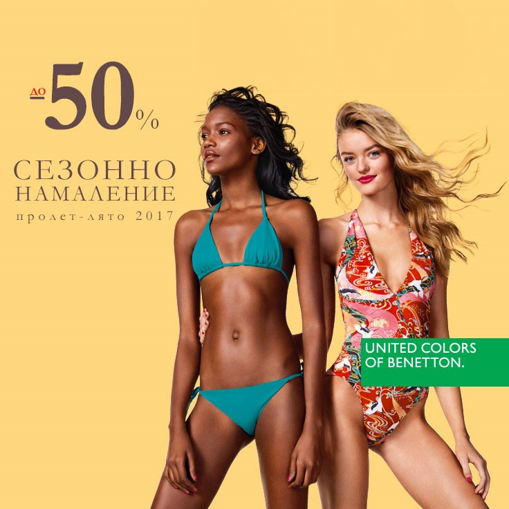 A 50% summer sale in Benetton and Benetton Kids