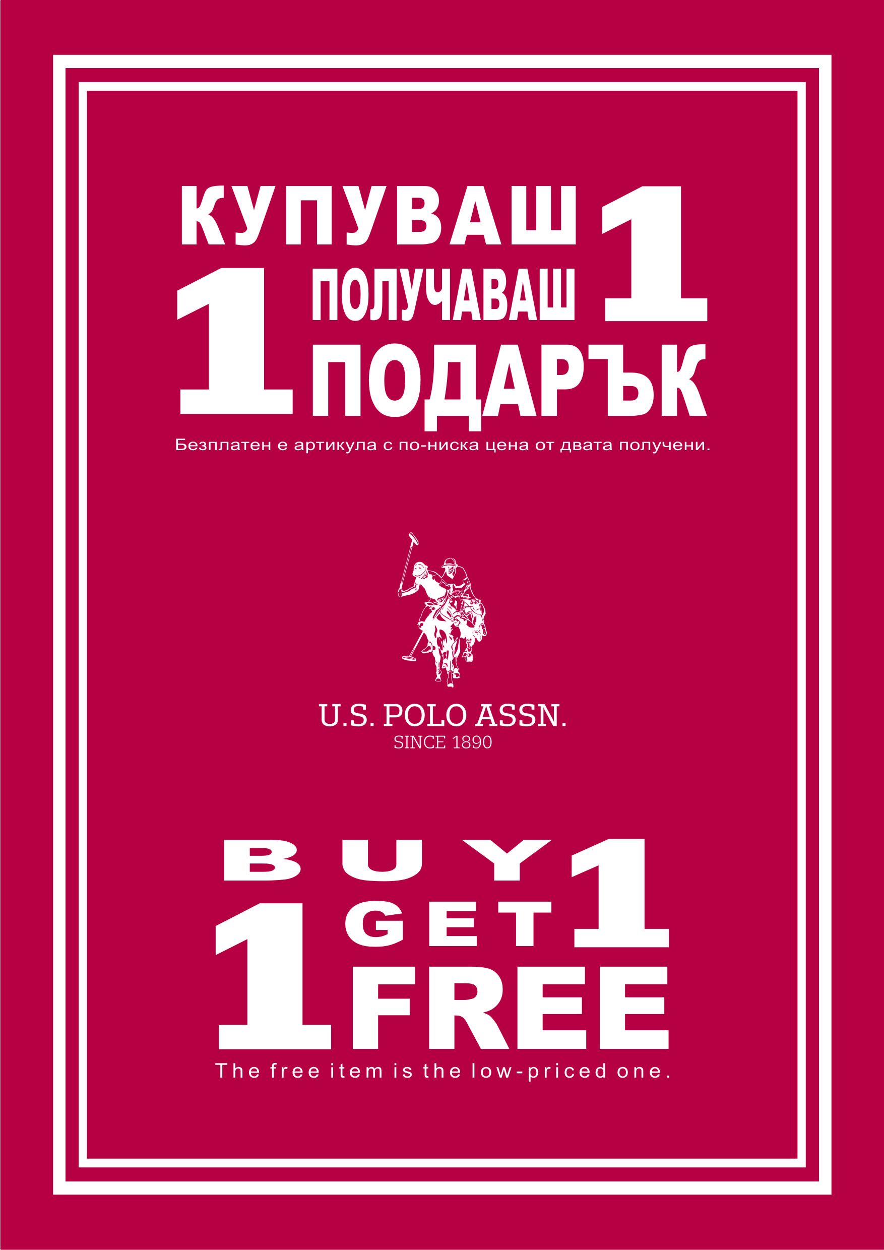 A great promotion at US POLO ASSN