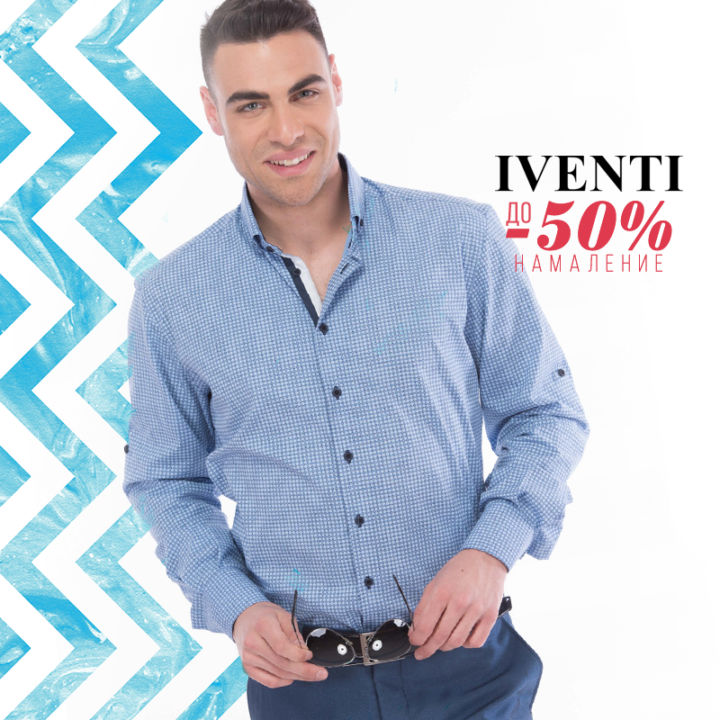 Up to 50% sale in IVENTI