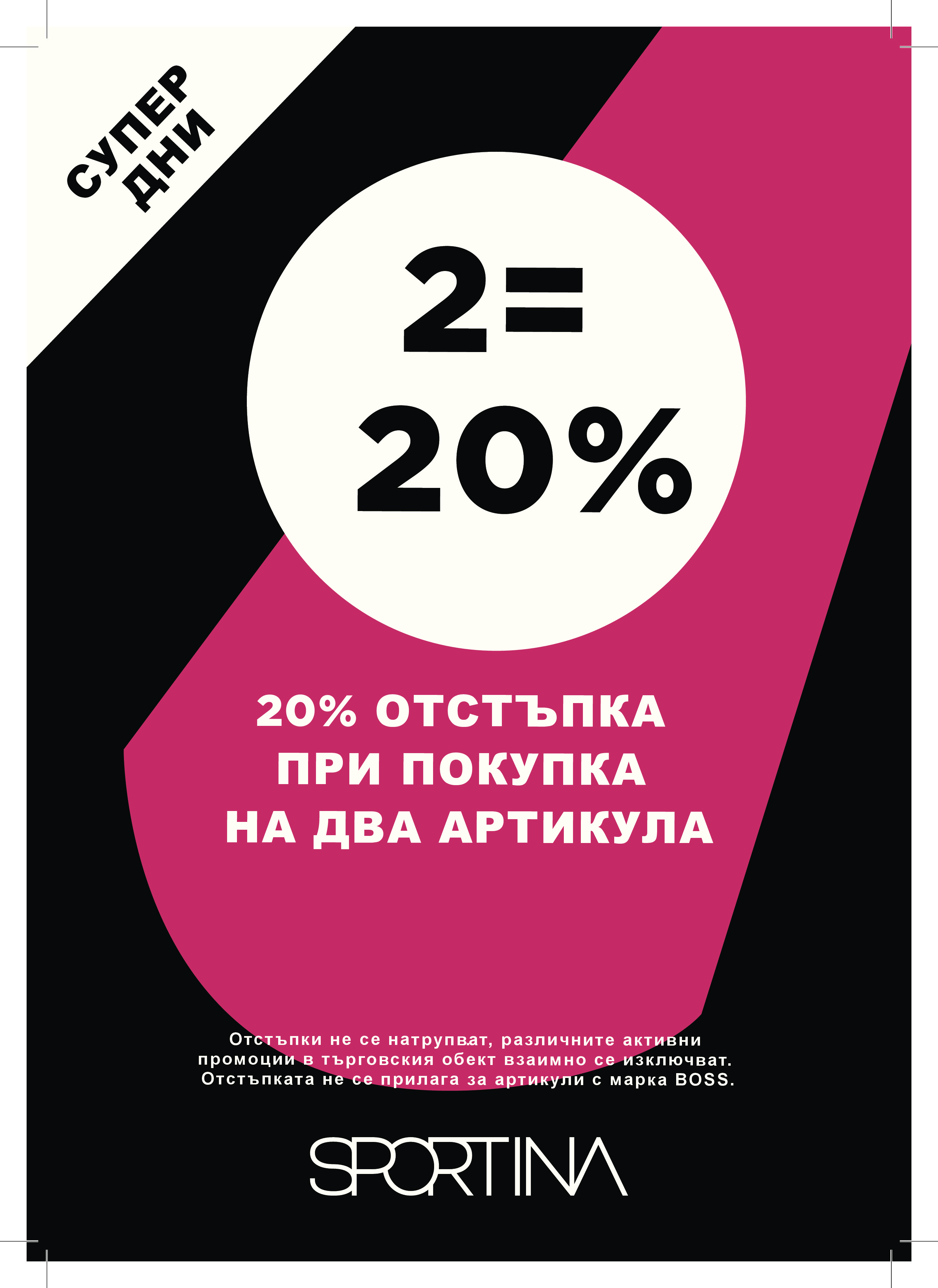 Shops SPORTINA have a special offer for you