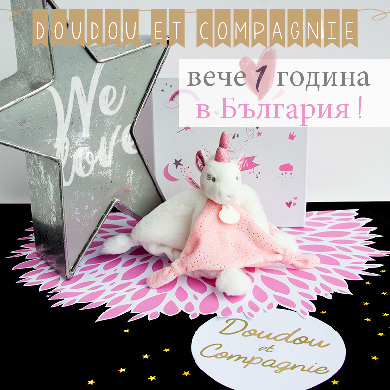 Doudou et Compagnie – 1 year in Bulgaria!