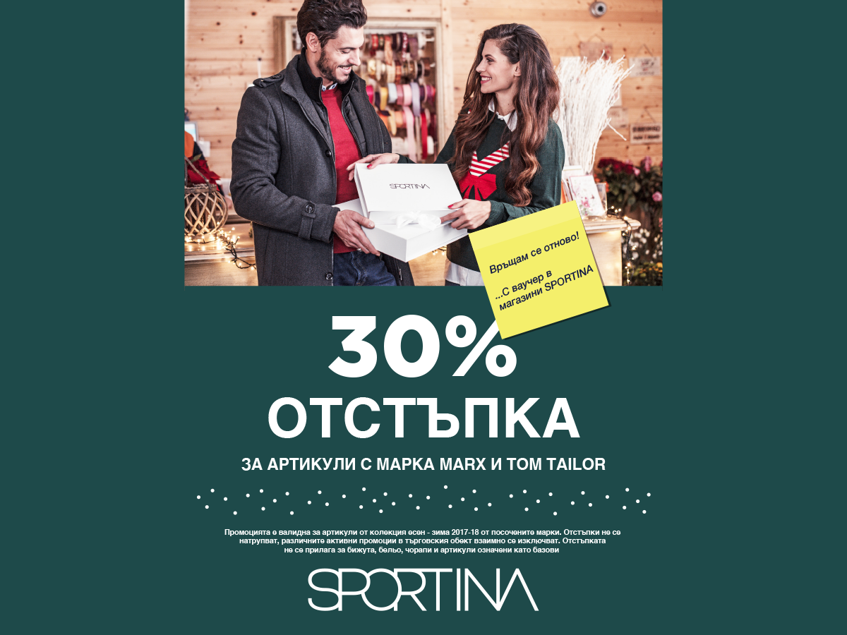 Special discount at SPORTINA