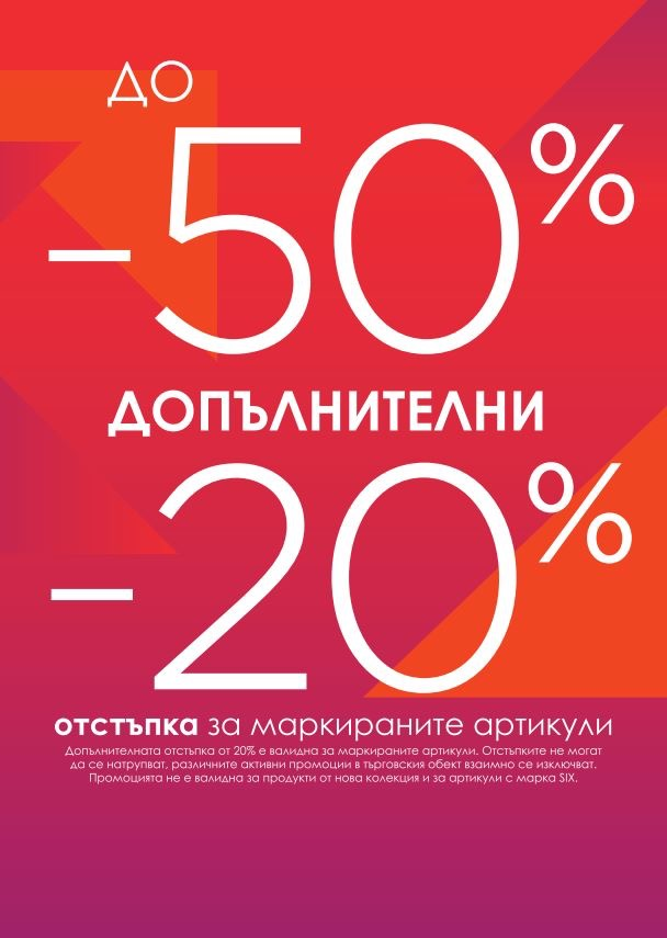 Days of crazy shopping in SPORTINA