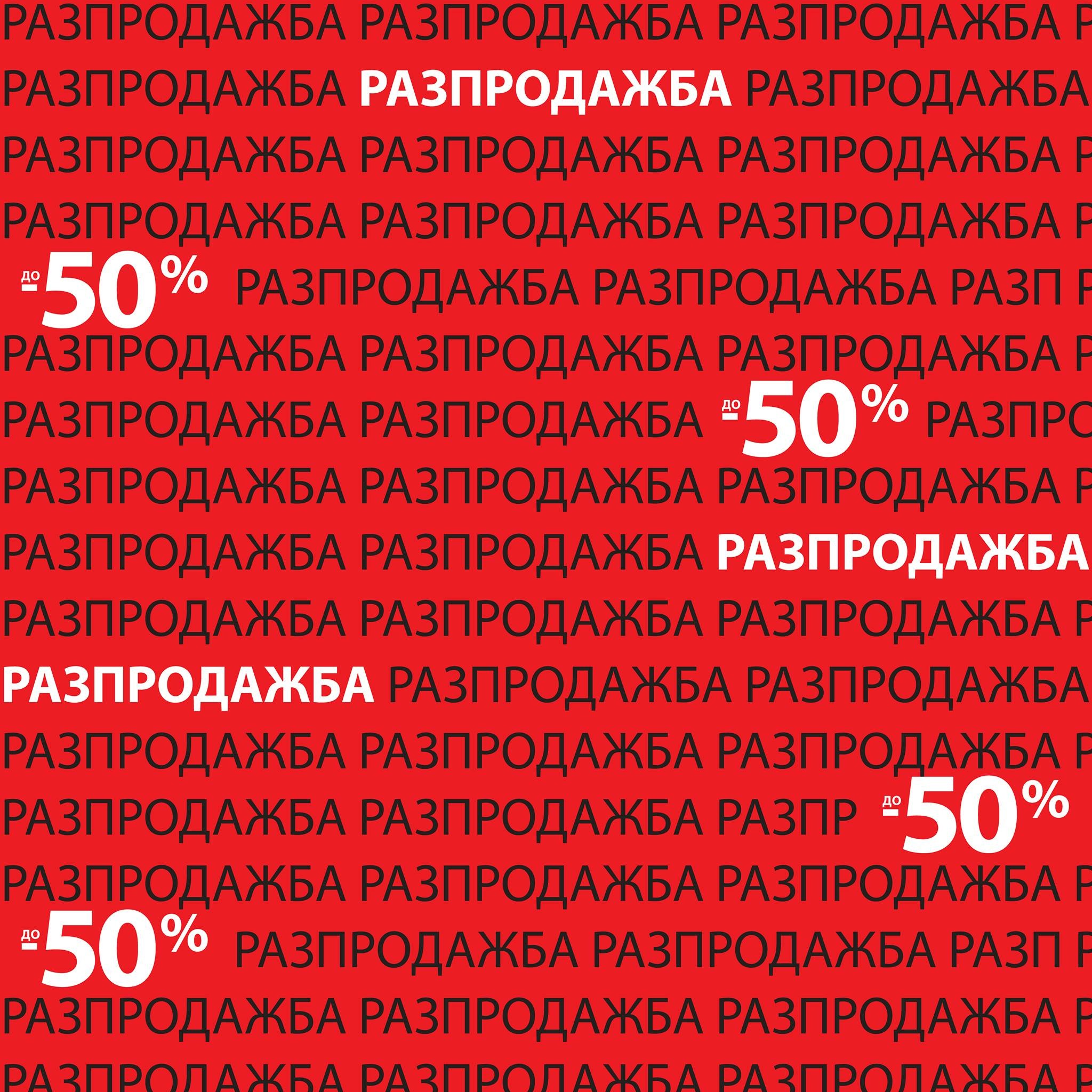 SPORTINA's sale is here!