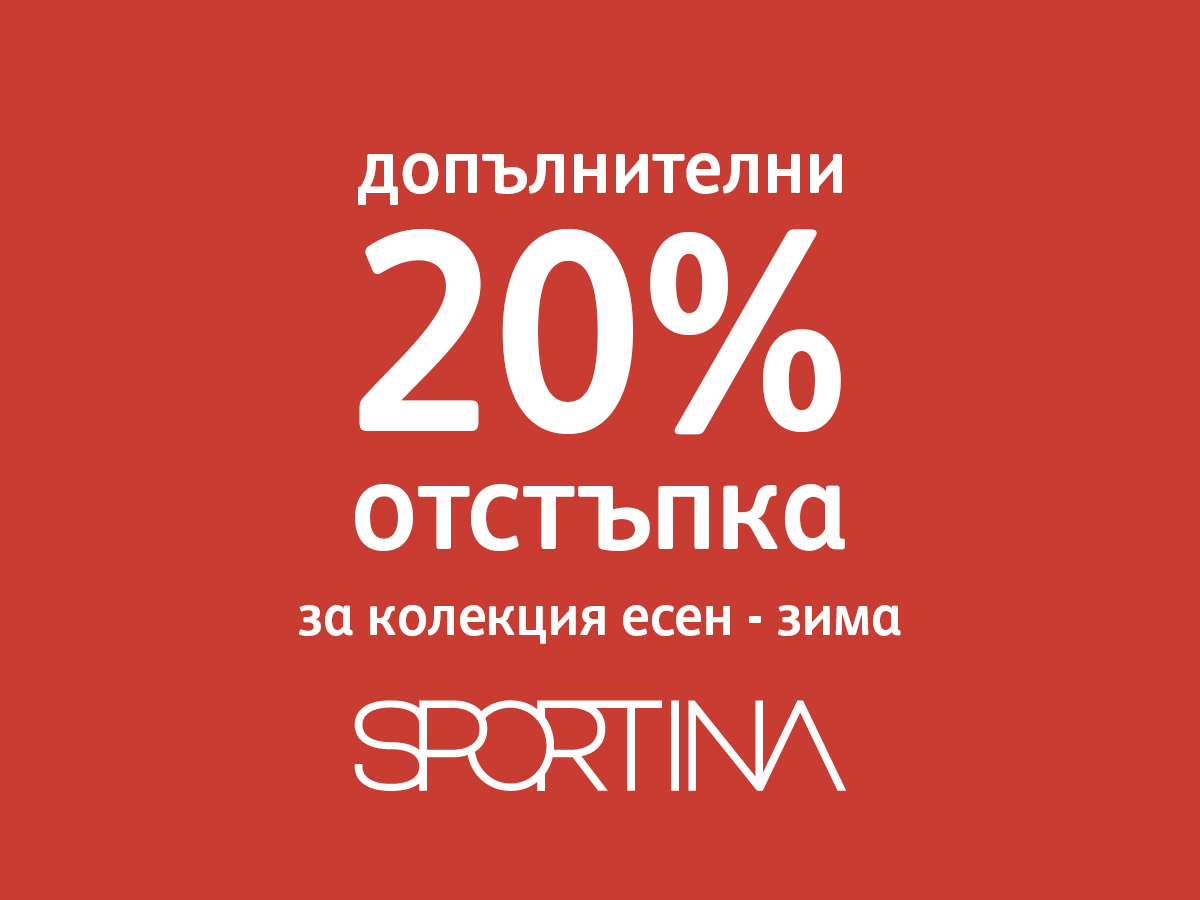 Additional -20% off at Sportina