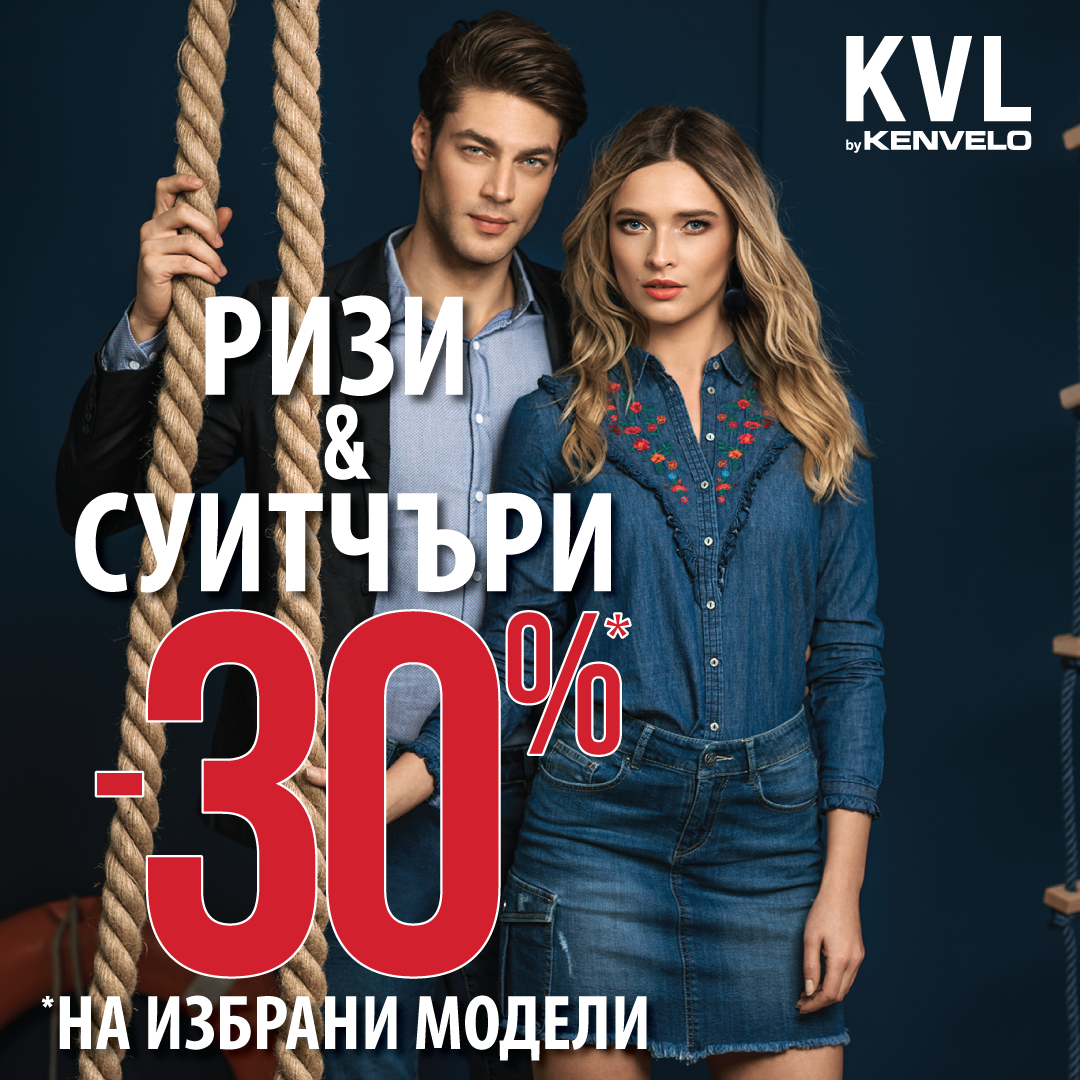 Sweatshirts and shirts -30% in Kenvelo