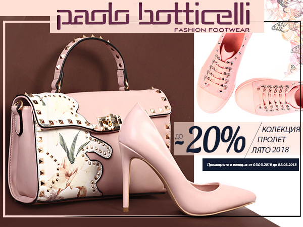 New spring collection in Paolo Botticelli