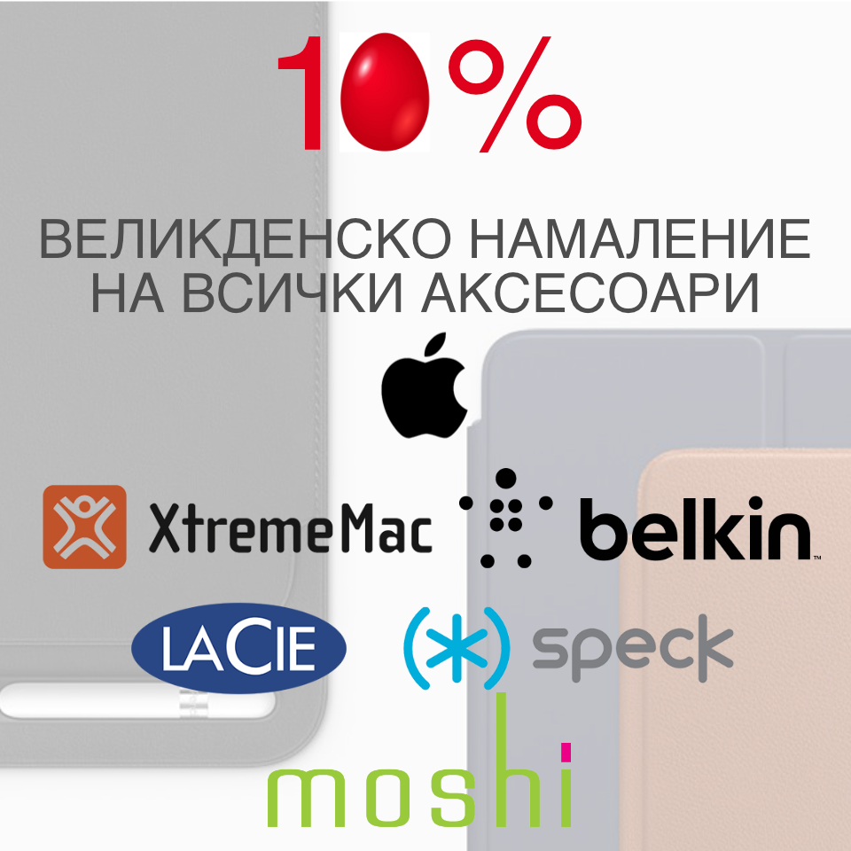 Easter discount in iAbalka store