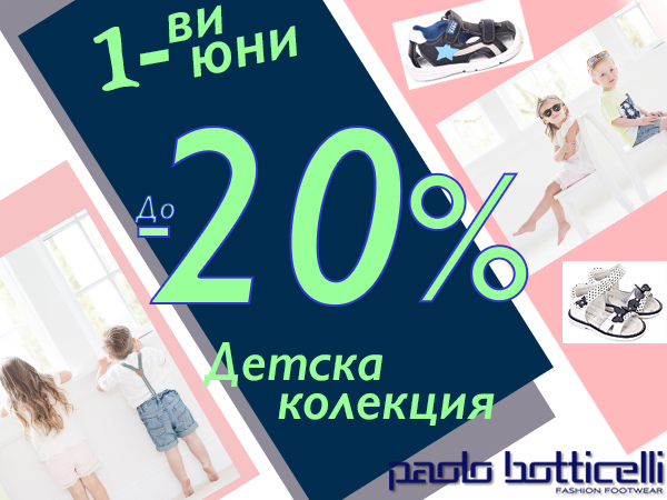 Special offers in Paolo Botticelli for 1st of June