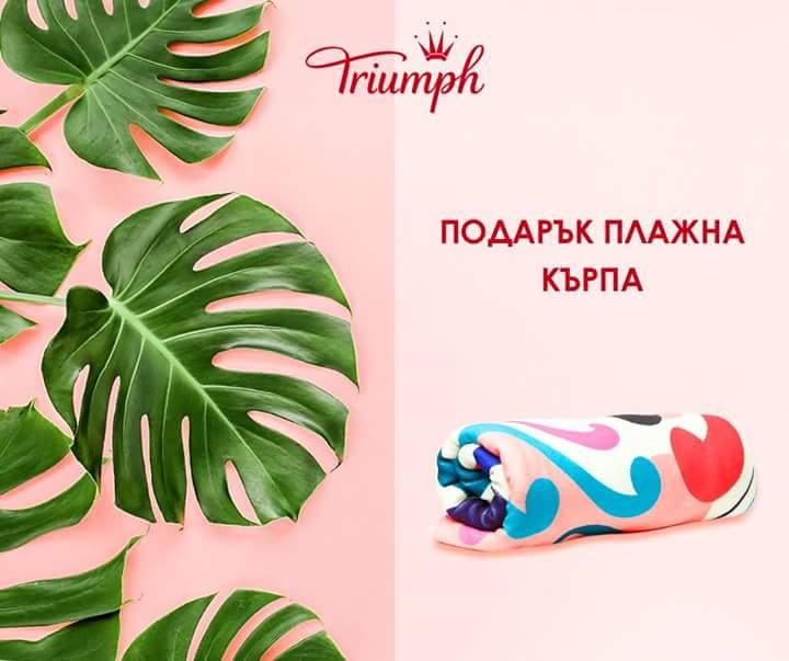 Irresistible summer offer in Triumph