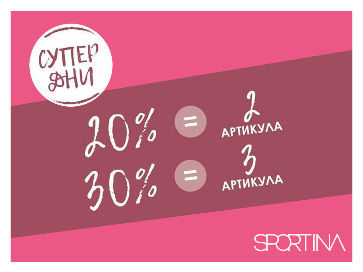 Super Days at SPORTINA stores!