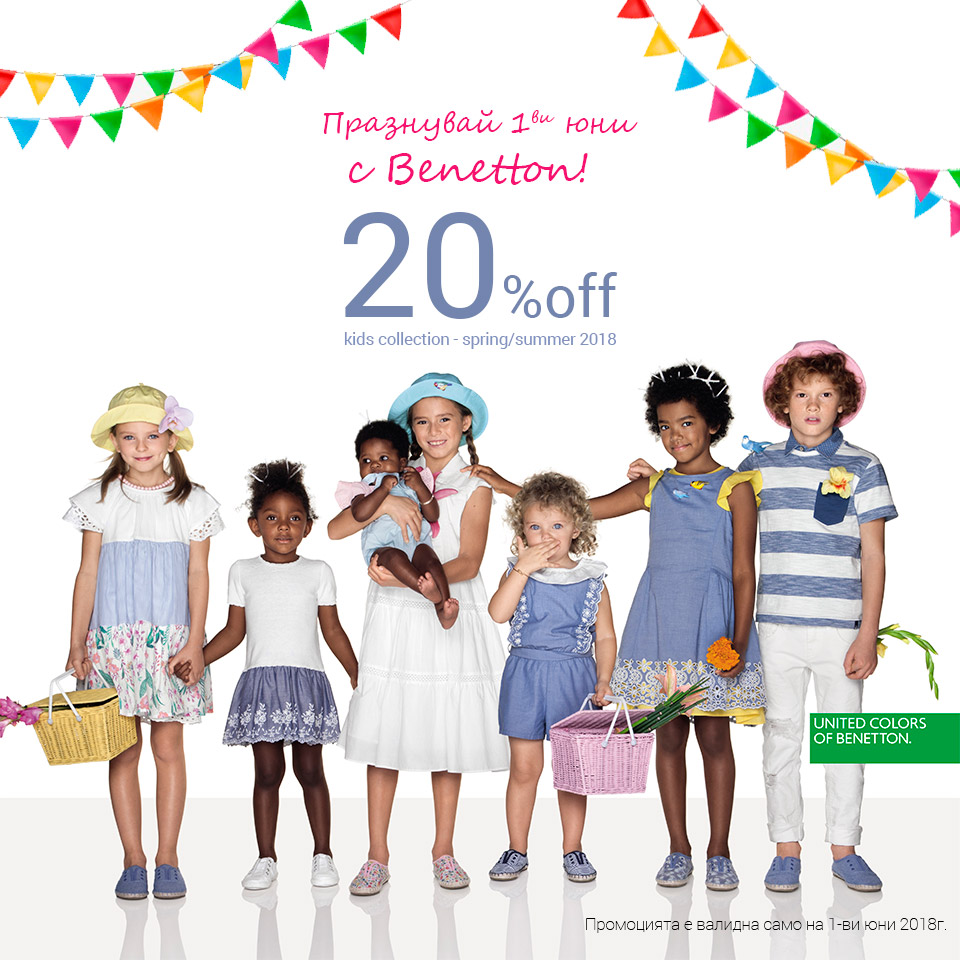 Benetton offers you 20% discount on June 1st
