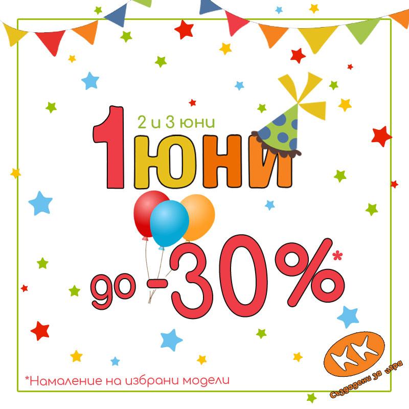 30% discount at Kolev & Kolev for Children's Day