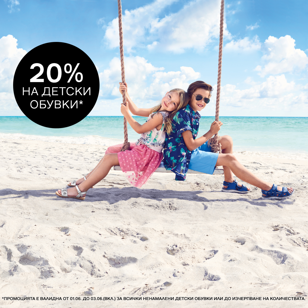 Deichmann with 20% discount for the Children's Day