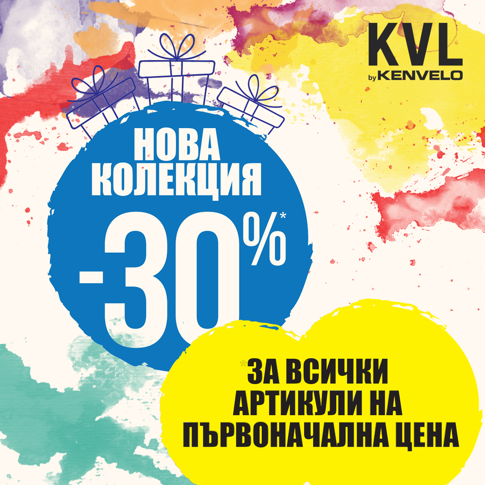The NEW Collection at Kenvelo with 30% discount