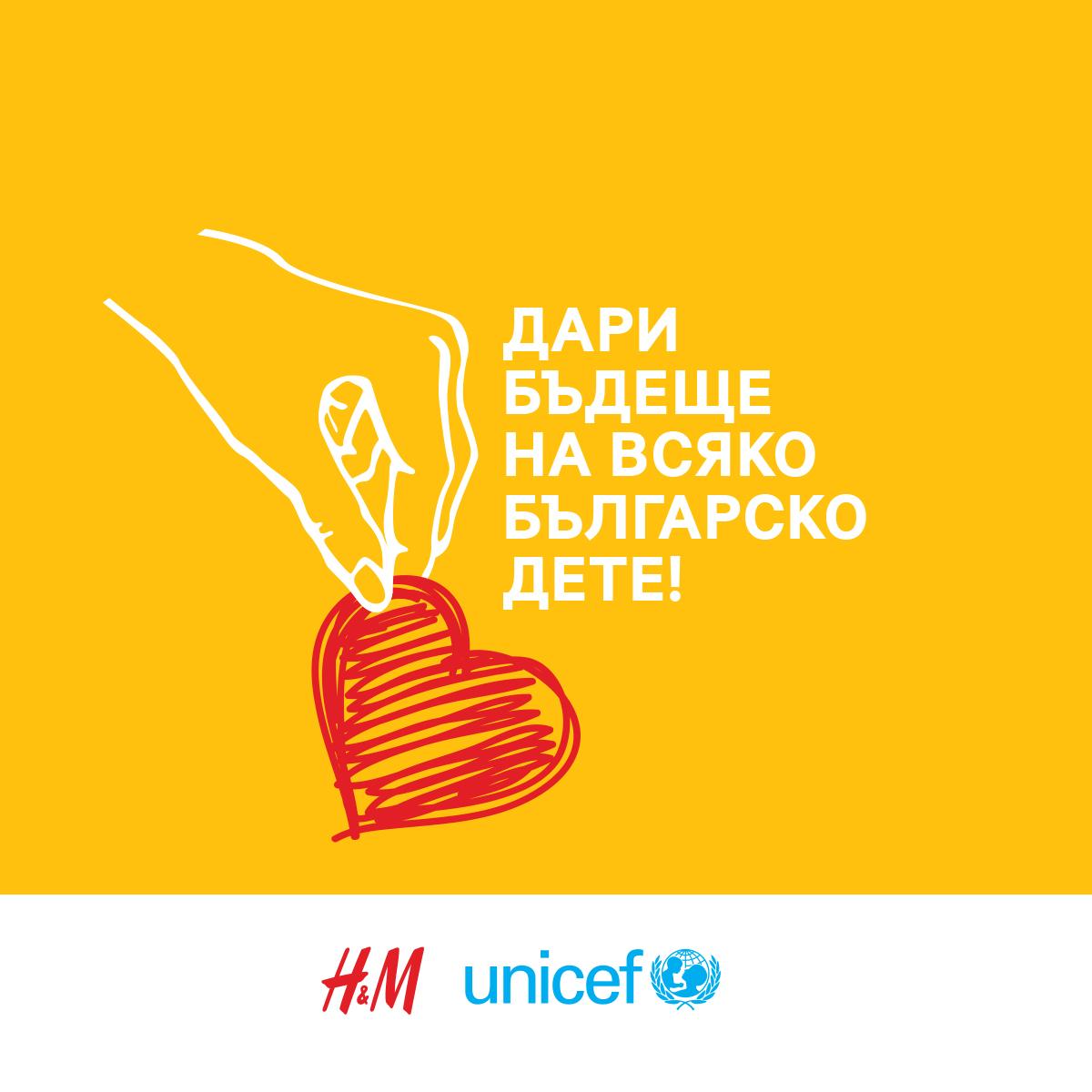 HM & UNICEF