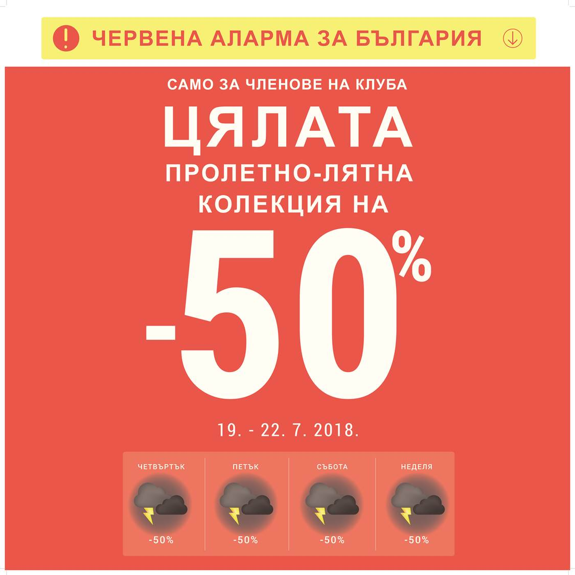 Falling prices – 50% discount in Sportina
