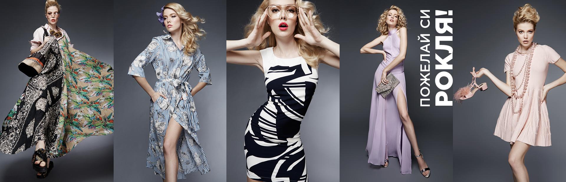Пожелай си рокля!
