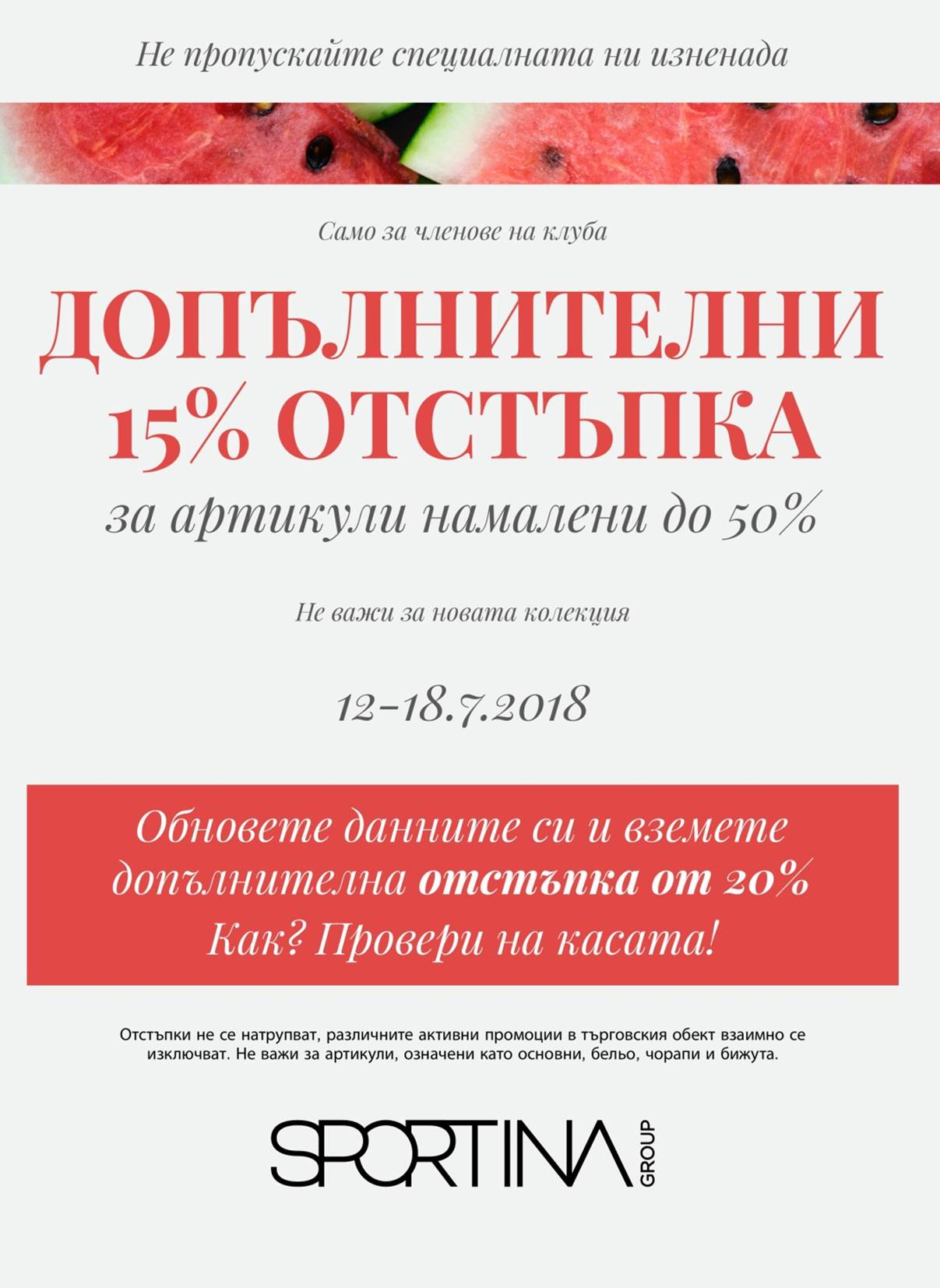 Additional discounts for members of Sportina Group