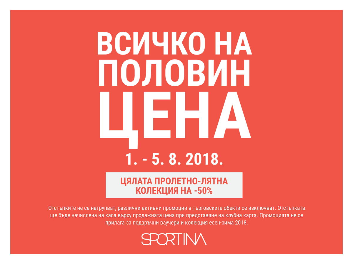 Days of crazy shopping at SPORTINA stores!