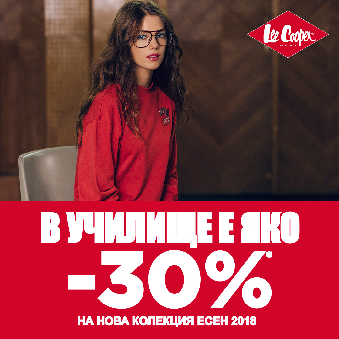 Cool at School with a 30% Discount