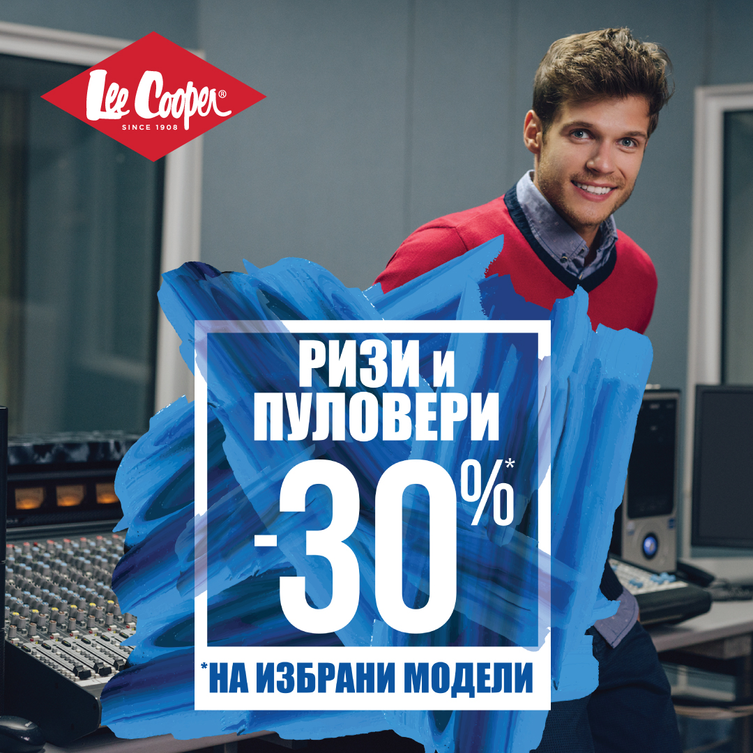 A Discount on Certain Items at Lee Cooper