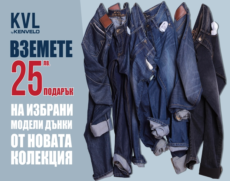 Discount on selected jeans models in Kenvelo