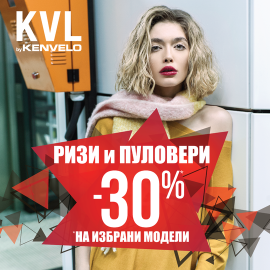 Be ready for the new season. DISCOUNT to -30% in Kenvelo