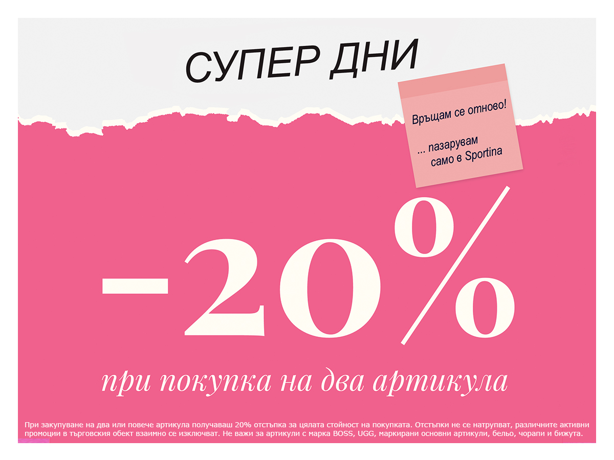 Special offers in Sportina