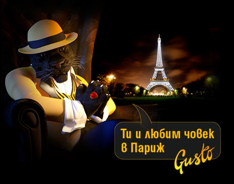 Густо иска да те заведе в Париж
