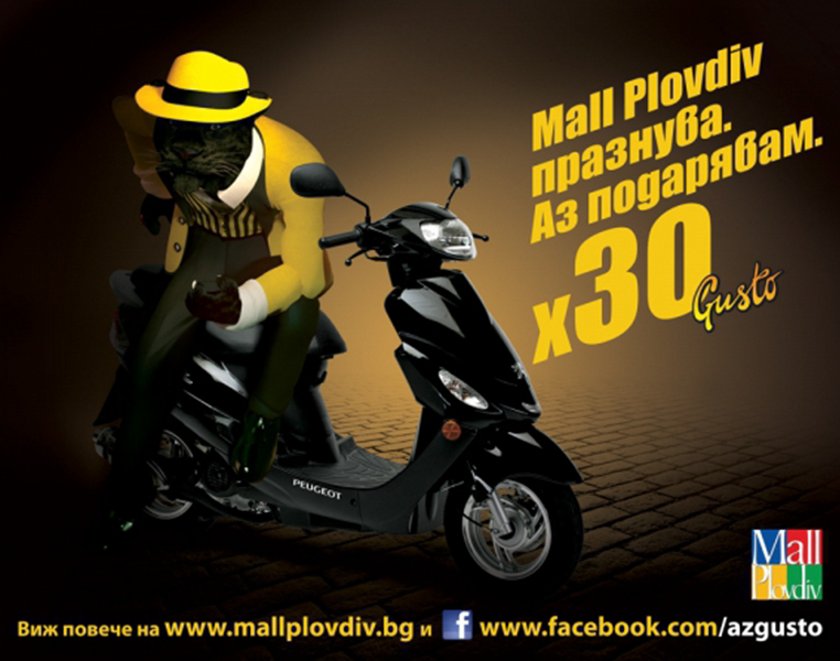 Gusto подарява 30 скутера по случай рождения ден на Mall Plovdiv