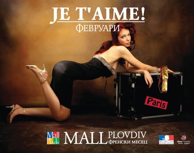 Je t'aime! Френски месец в Mall Plovdiv