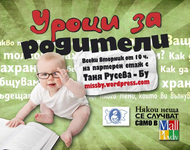 Училище за Родители 2012