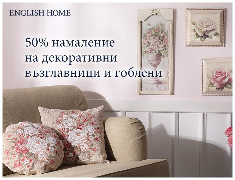 English Home предлага 50% намаление на декоративни възглавници и гоблени