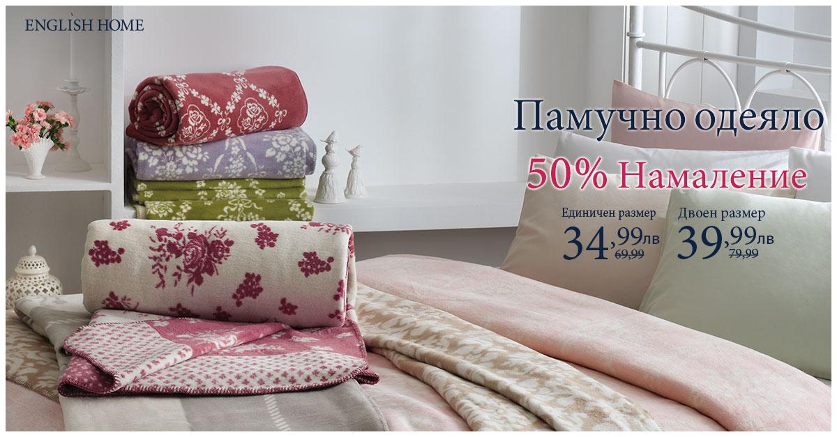 English Home предлага 50% намаление