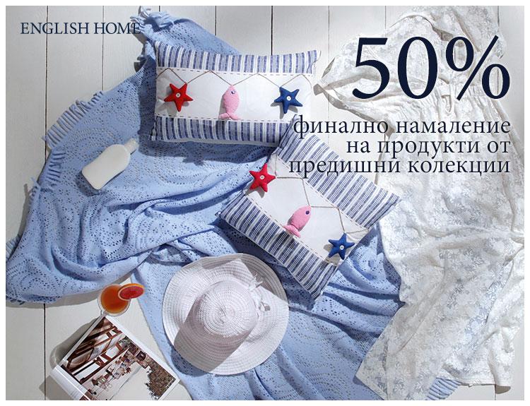 50% намаление в English Home на предишни колекции