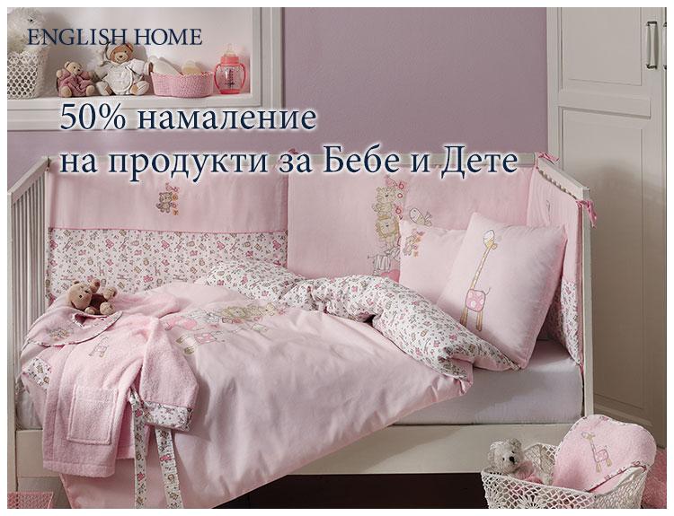 English Home предлага 50% намаление на детско спално бельо