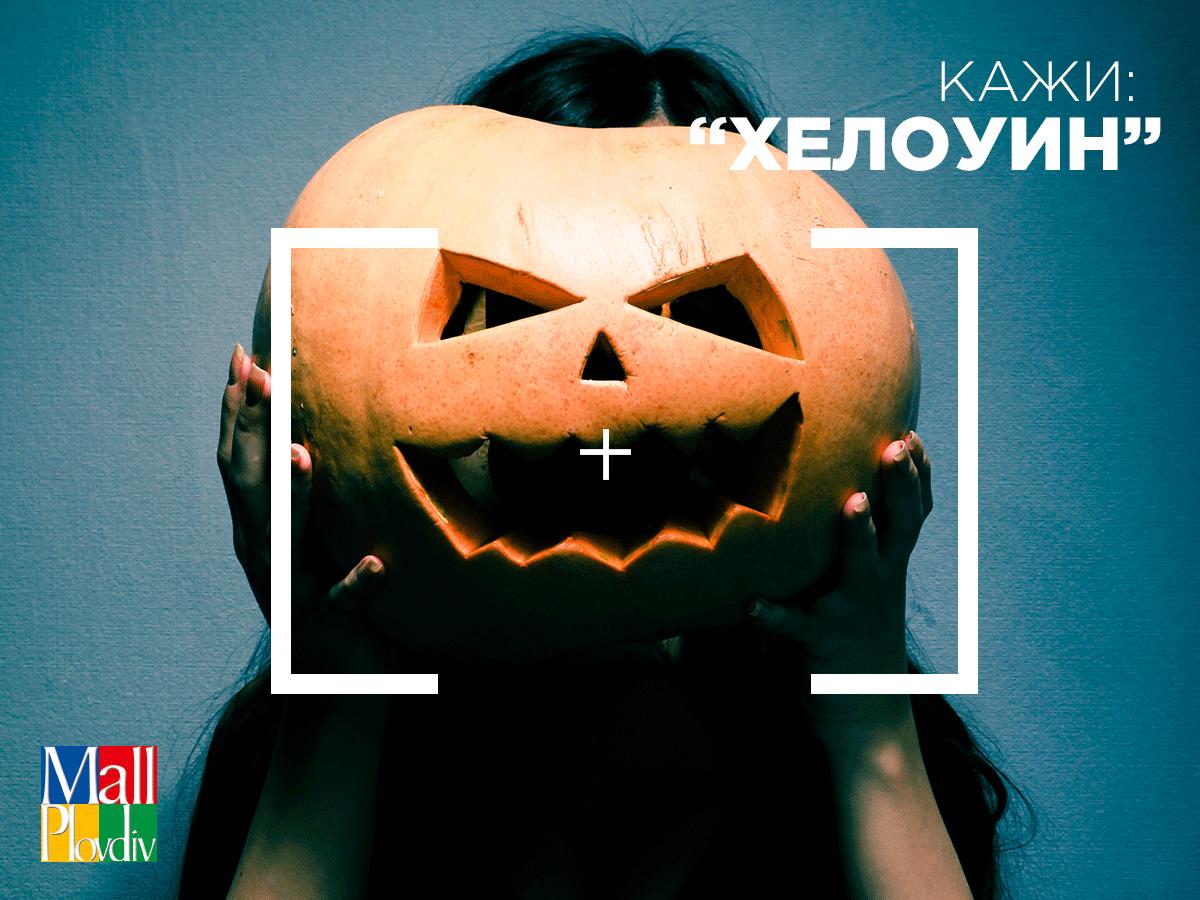 """Кажи """"Хелоуин"""" в Маll Plovdiv"""