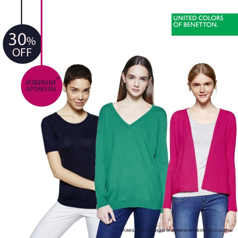 30% отстъпка на избрани артикули Benetton