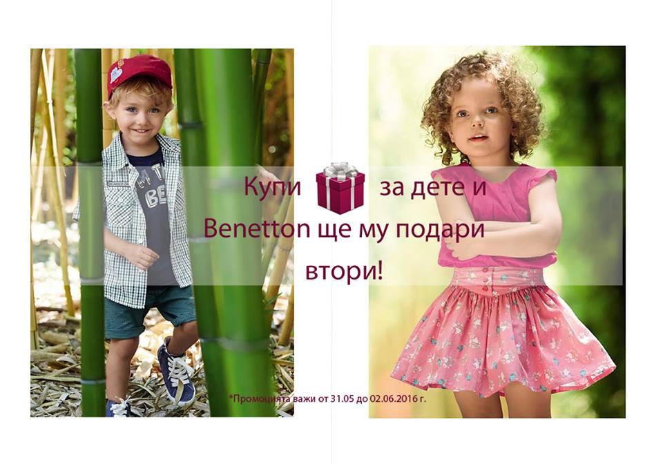 Benetton раздава подаръци на малчуганите по случай 1 юни