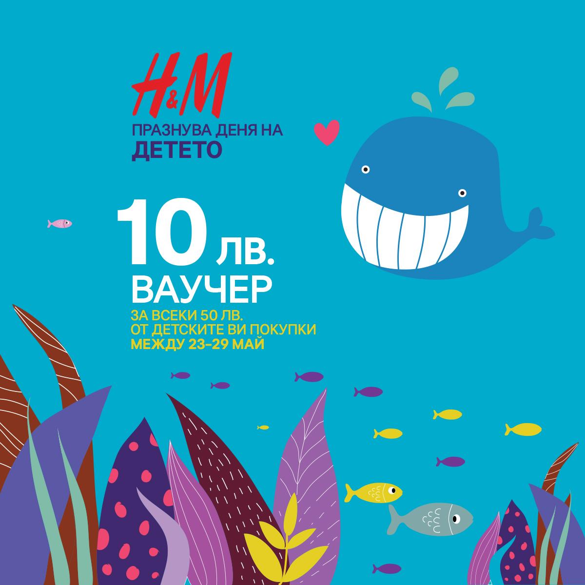 H&M оферта за 1 юни