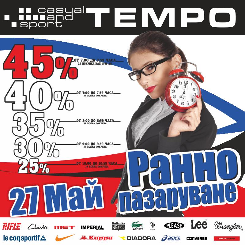 Сутрешно предизвикателство от Tempo Sport & Tempo Casual