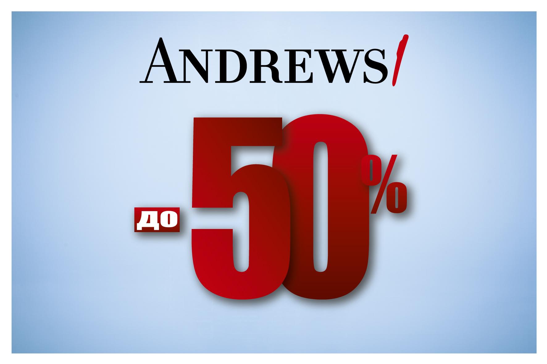 Намаление до -50% в Andrews/