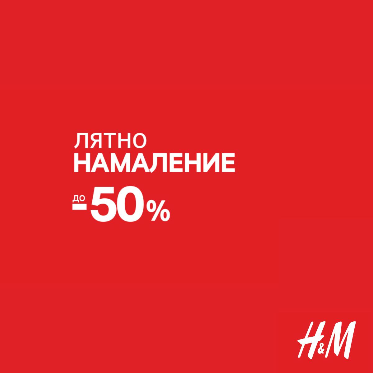 H&M Summer Sale