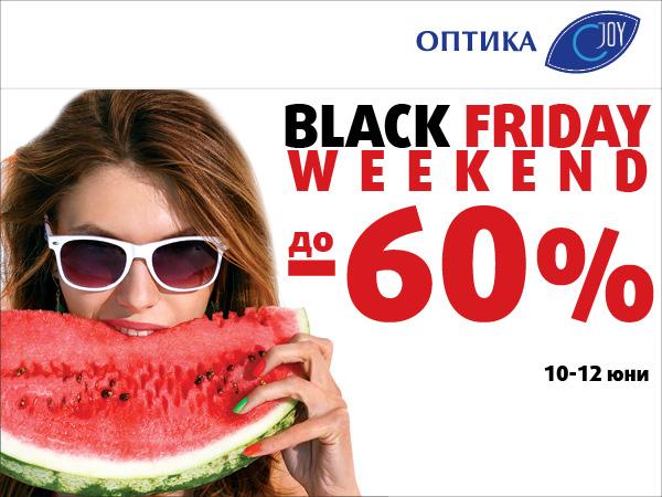 Black Friday Weekend в Joy Optics