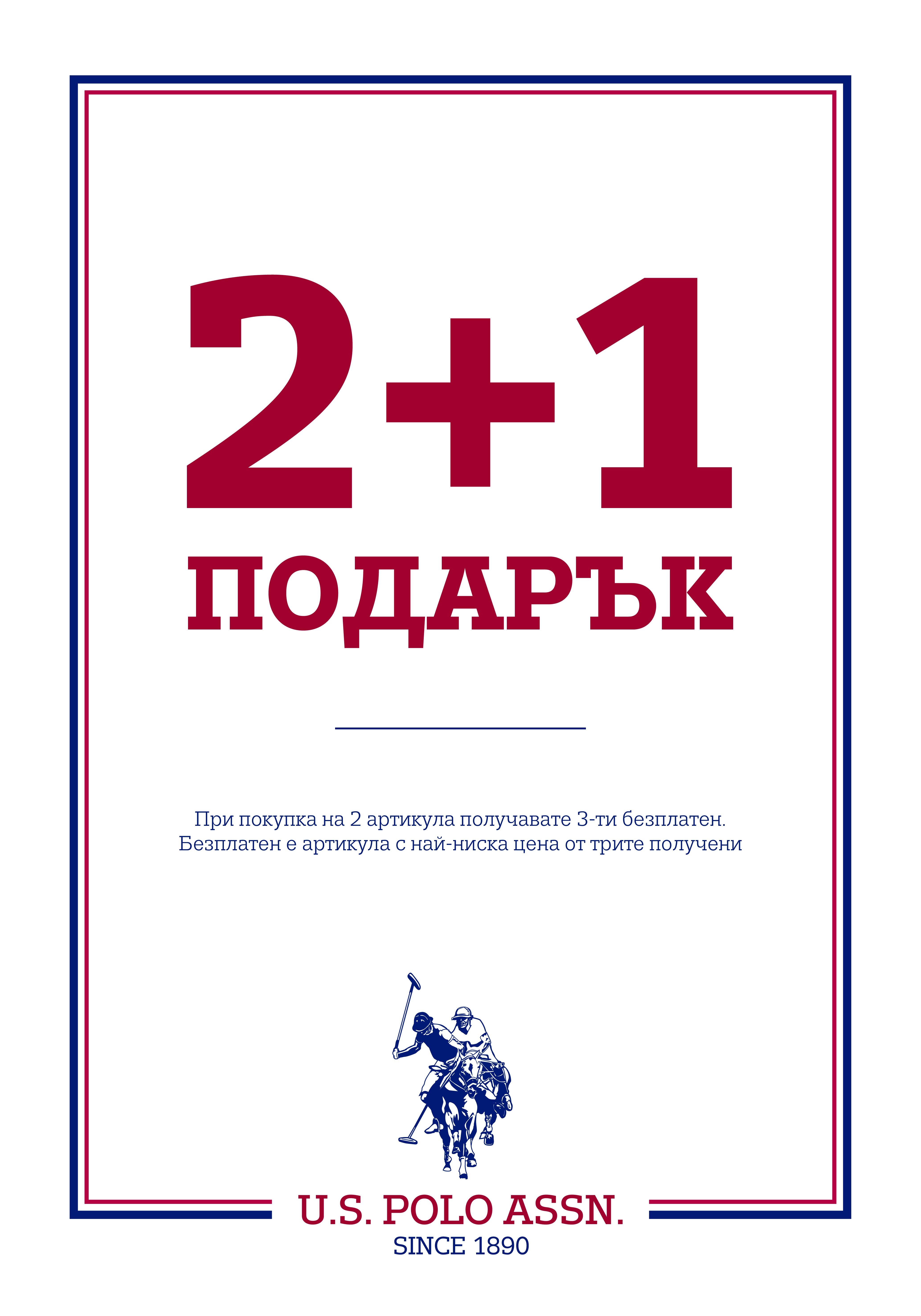 2+1 ПОДАРЪК В U.S. POLO ASSN.