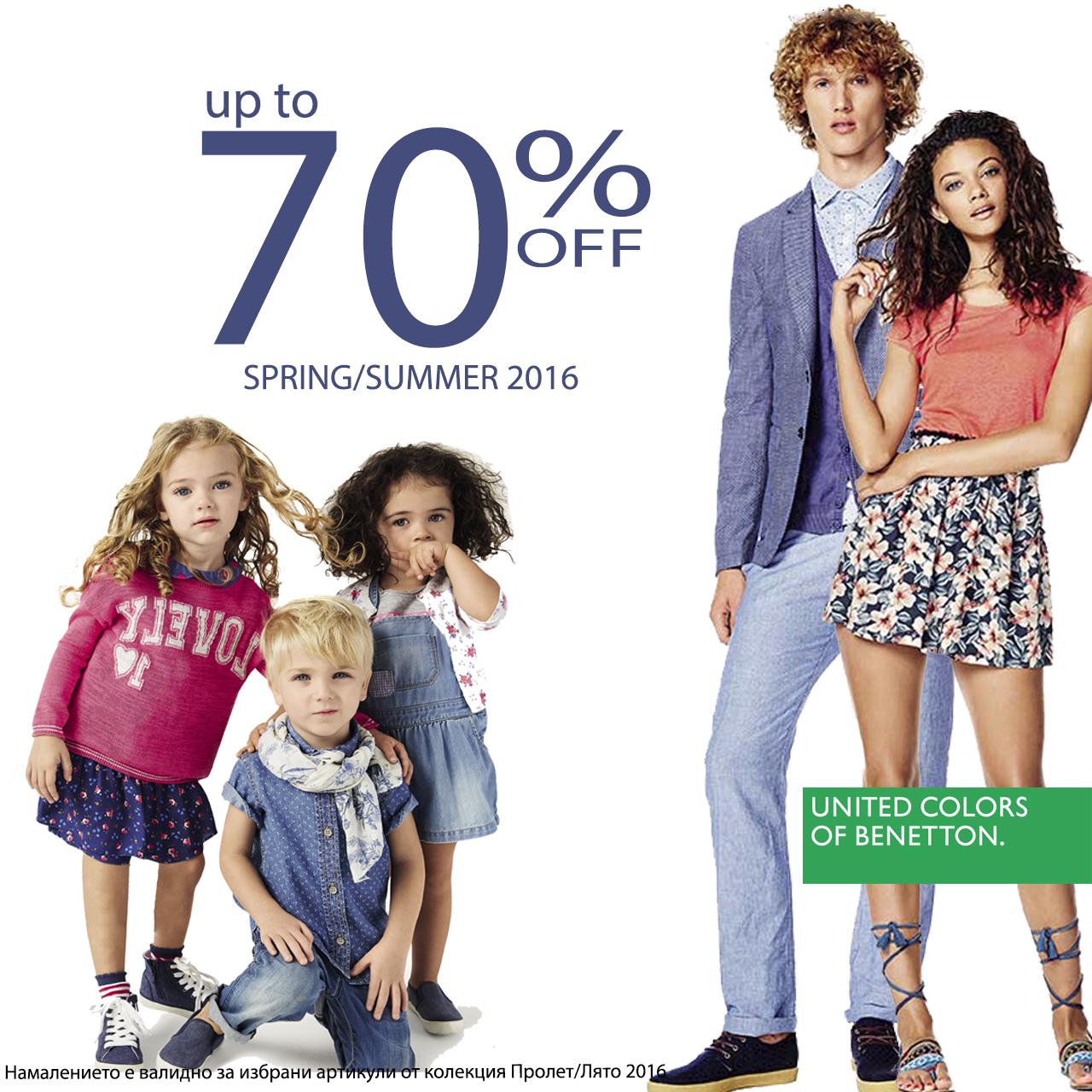 До 70% намаление на на колекция пролет/лято 2016 в Benetton