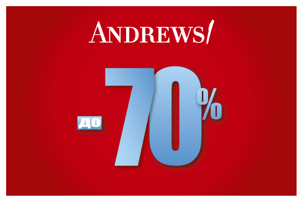 Намаление до -70% в Andrews/
