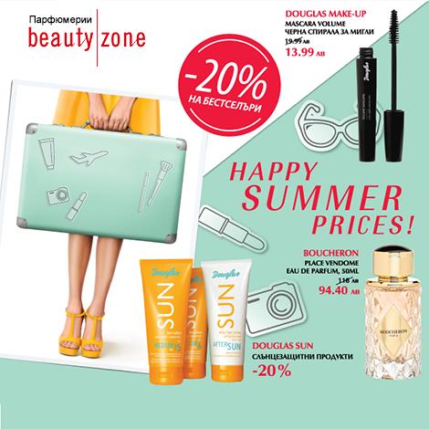 Happy Summer Prices в Beauty Zone
