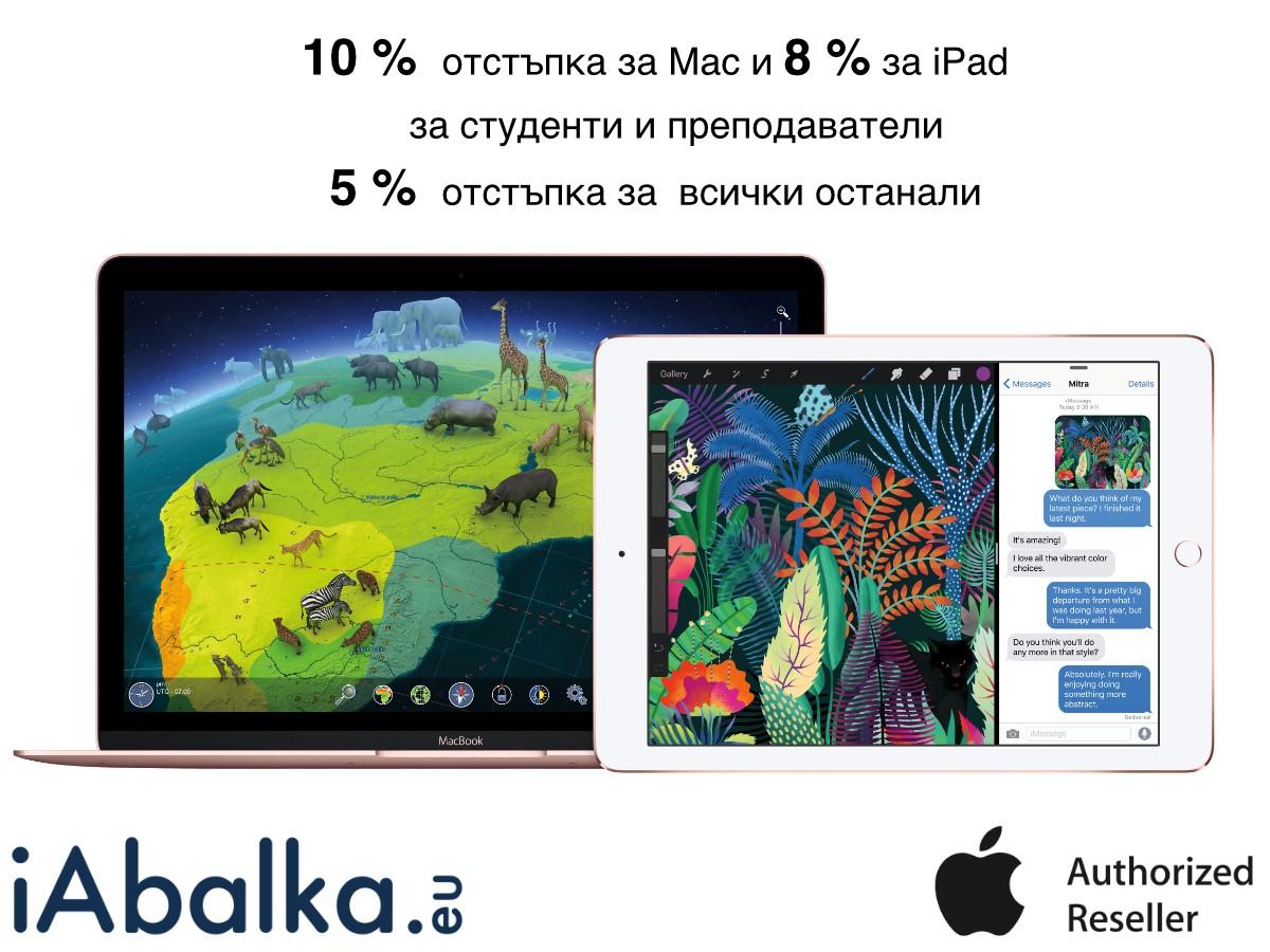 Специално предложение за студенти и преподаватели от магазин iAbalka